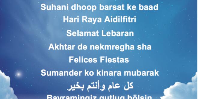 Eid Mubarak Eid'ul Fitr 1437